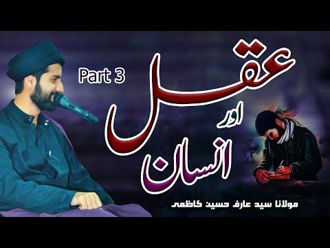 Aql Aur Insan !! | Maulana Arif Hussain Kazmi | Part 3 | 4K