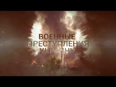 Военные преступления Украины. Выпуск 10. Там нет меня...