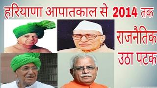 download lagu Haryana History In Hindi gratis