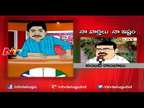 Ys Jagan - Naa Varthalu Naa Istam video