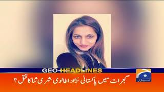 Geo Headlines - 08 PM - 24 April 2018