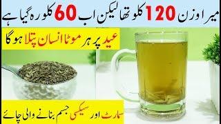 Ramadan Weight Loss Drink || Loss 40 Kg In Ramadan || Reduce Belly Fat Fast