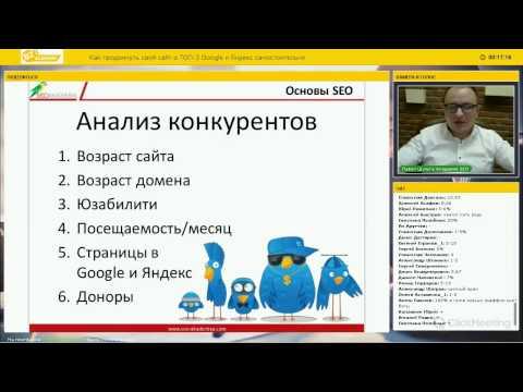 Вебинар Павла Шульги: Как продвинуть свой сайт в ТОП-3 Google и Яндекс самостоятельно. Секреты SEO