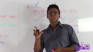 01. Redox Reactions | জারণ-বিজারণ বিক্রিয়া | OnnoRokom Pathshala