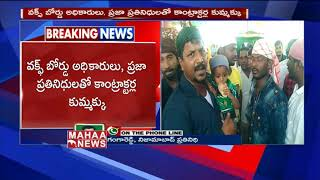 Devotees Facing Problems With Nizamabad Temple Management | MAHAA NEWS