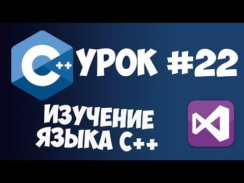 Уроки C++ с нуля / Урок #22 - Указатель this