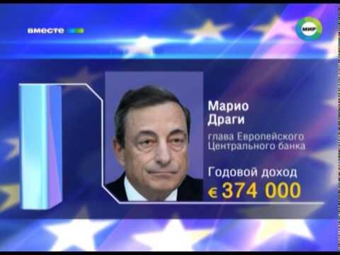 Сми сравнили зарплаты еврочиновников