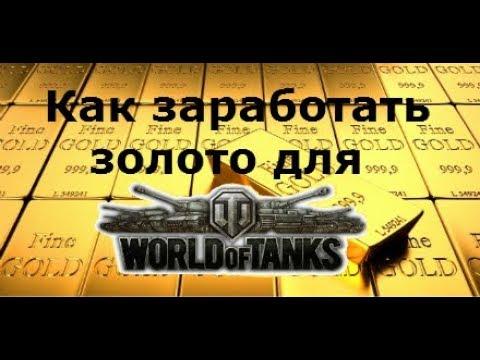 Премиум игровая валюта для игр бесплатно от Coinsup.com на примере World of