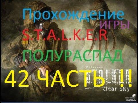 ПРОХОЖДЕНИЕ ИГРЫ - С.Т.А.Л.К.Е.Р. - ПОЛУРАСПАД 42-Я ЧАСТЬ