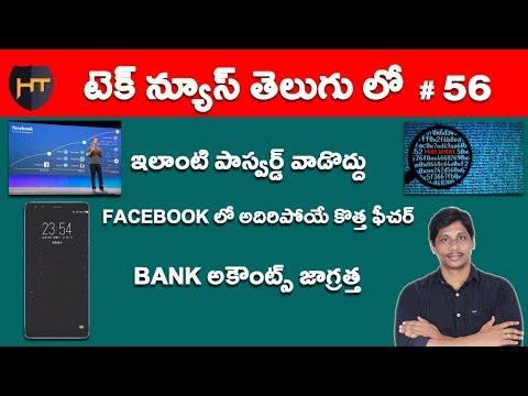 Tech News In Telugu #56 : Amazing Feature In Facebook,Tez app Telugu