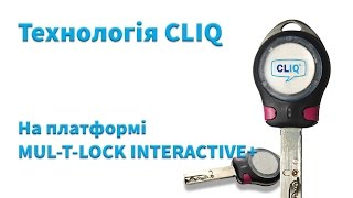 Технологія CLIQ на платформі Mul-T-Lock Interactive+