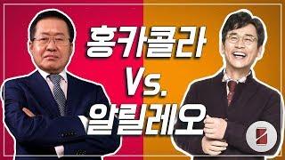 [홍카레오2부]무삭제토크+에필로그