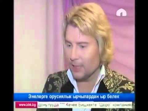 Кыргызча сүйлөгөн Басков, Киркоров жана Жасмин   Энелер күнү   Бишкек   КТРК   1