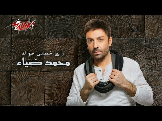 Ezay Shaghalni Howak- Audio - Mohamed Diaa ازاى شغلنى هواك - محمد ضياء