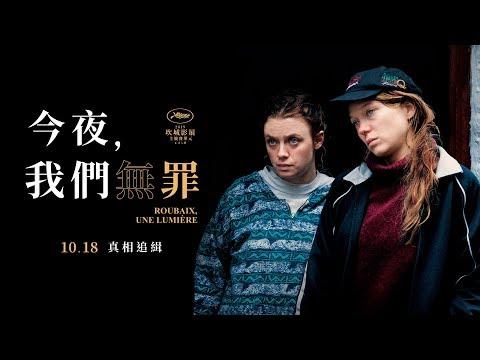 《今夜,我們無罪》中文預告 10.18 真相追緝