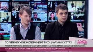 Создатели «Филиала Одноклассников»: «Армия кремлеботов существует, ни для кого не секрет» - (видео)