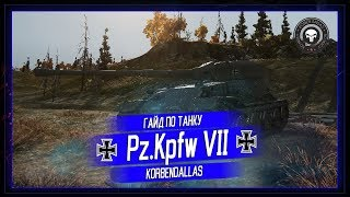 Korben Dallas(Топ стрелок)-Pz. Kpfw VII-10000 УРОНА
