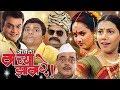 Aayala Lochya Zala Re (2008) | Marathi Full Comedy Movie