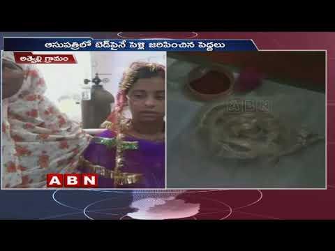 ప్రేమ జంట ఆత్మహత్యాయత్నం: ఆసుపత్రిలో పెళ్లి   Real Love Story   ABN Telugu