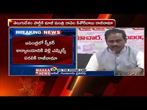 Ex-Minister Ravela Kishore Babu quits TDP | Mahaa News