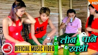 "New Nepali Comedy Lok Dohori Song 2016 | TEEN PANE RAKSI ""तीनपाने रक्सी"" - Bhojraj Kafle"