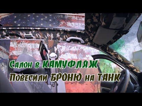 ТАНК / перетяжка потолка под РегТоп / НЕ КРАСЬТЕ МОНТАНОЙ ПОД ЛАК!