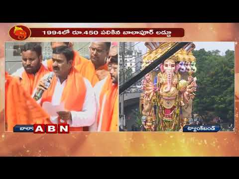 Balapur Ganesh Laddu 2018 Auction Begins | Hyderabad | ABN Telugu