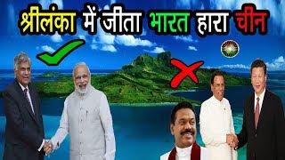 जानिए कैसे भारत ने चीन को श्रीलंका में हराया ?sri lanka crisis explained