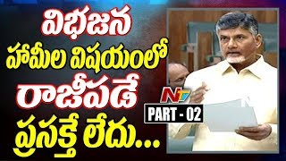 CM Chandrababu Naidu Strong Comments on BJP Over AP Special Status @ AP Assembly | Part 02