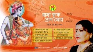 Download রাধা কৃষ্ণ প্রাণ মরে - Dipty Rajbongshi - Radha Krishno Pran More 3Gp Mp4