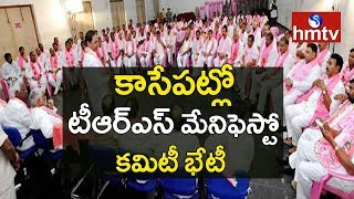TRS Manifesto Committee Meet Will Start Soon at Telangana Bhavan | hmtv