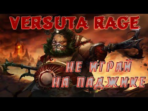 Versuta rage: больше не играй на Паджике