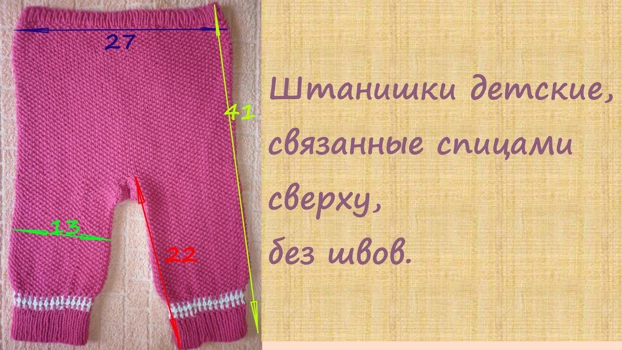 Как связать штанишки спицами (детские) пошаговые фото