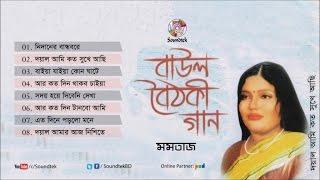Momtaz - Baul Boithoki Gaan | Full Audio Album | Soundtek