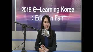 EBS 유나영 아나운서와 함께하는 2018 에듀테크 페어