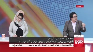 FARAKHABAR: Watchdog Criticizes Recent Changes In Selection Committee