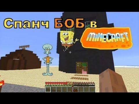 Карта спанч боб на прохождение скачать для minecraft - 0fbe