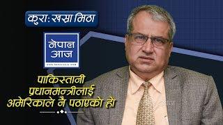 पाकिस्तानी प्रधानमन्त्रीको भ्रमण नेपालकै लागि घातक | Arun Kumar Subedi | Nepal Aaja