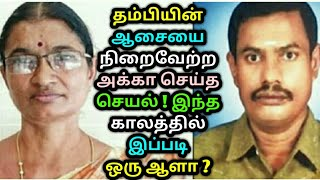 தம்பியின் ஆசையை நிறைவேற்ற அக்கா செய்த செயல் ! இந்த காலத்தில் இப்படி ஒரு ஆளா ? Tamil news