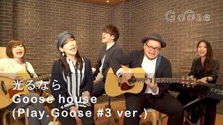 光るなら Goose House Play Goose 3 Ver