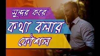 সুন্দর করে কথা বলার কৌশল | How To Talk To Anyone In Bangla |Bangla motivational video