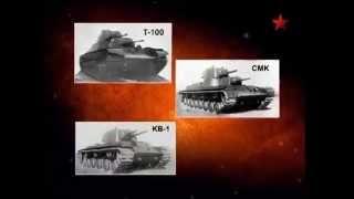 История создания тяжелого танка КВ-1 и усовершенствия