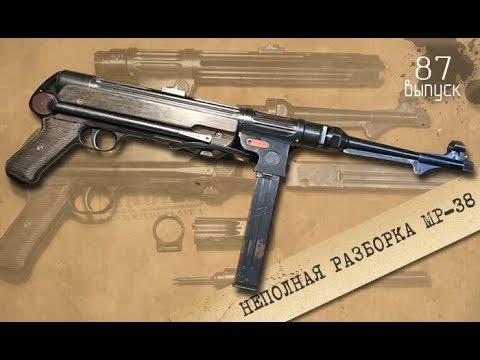 Неполная разборка пистолета-пулемета MP 38/40
