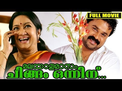 Malayalam Full Movie | Malayalamasam Chingam Onninnu [ Hd ] video