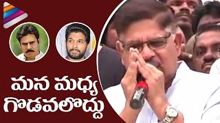 Allu Aravind Emotional Speech about Mega Family Fans | Ram Charan Birthday Celebrations 2017