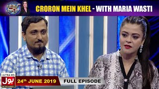 Croron Mein Khel with Maria Wasti | 24th June 2019 | Maria Wasti Show | BOL Entertainment