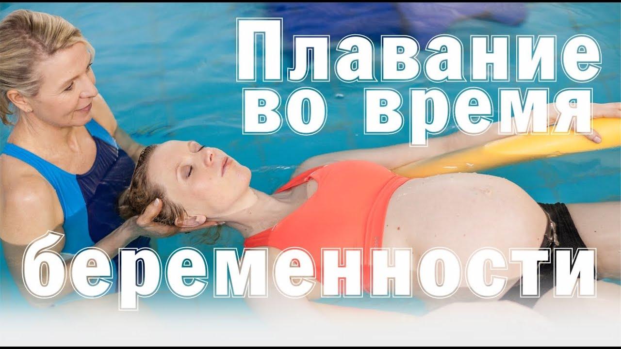 Беременным бассейн с хлоркой