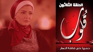 Episode 30 - Qoloub Series / الحلقة الثلاثون - مسلسل قلوب