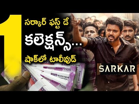 Vijay Sarkar Movie First Day World Wide Box Office Collections | Tollywood Nagar