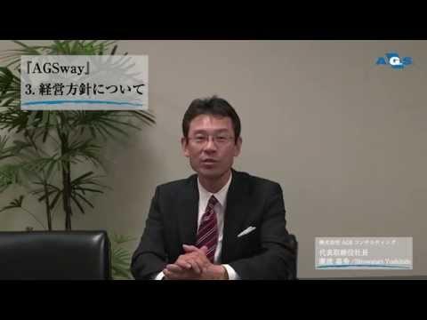 株式会社AGSコンサルティング 常務取締役 虷澤 篤志